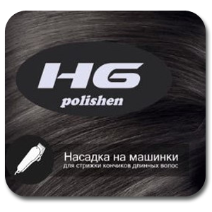 ПОЛИРОВЩИК HG Polishen
